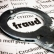 All About Auto Insurance Fraud